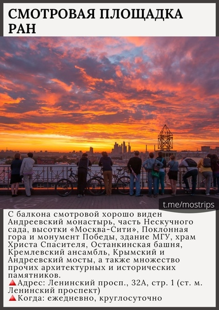 ТОП-6 столичных бесплатных смотровых площадок:...