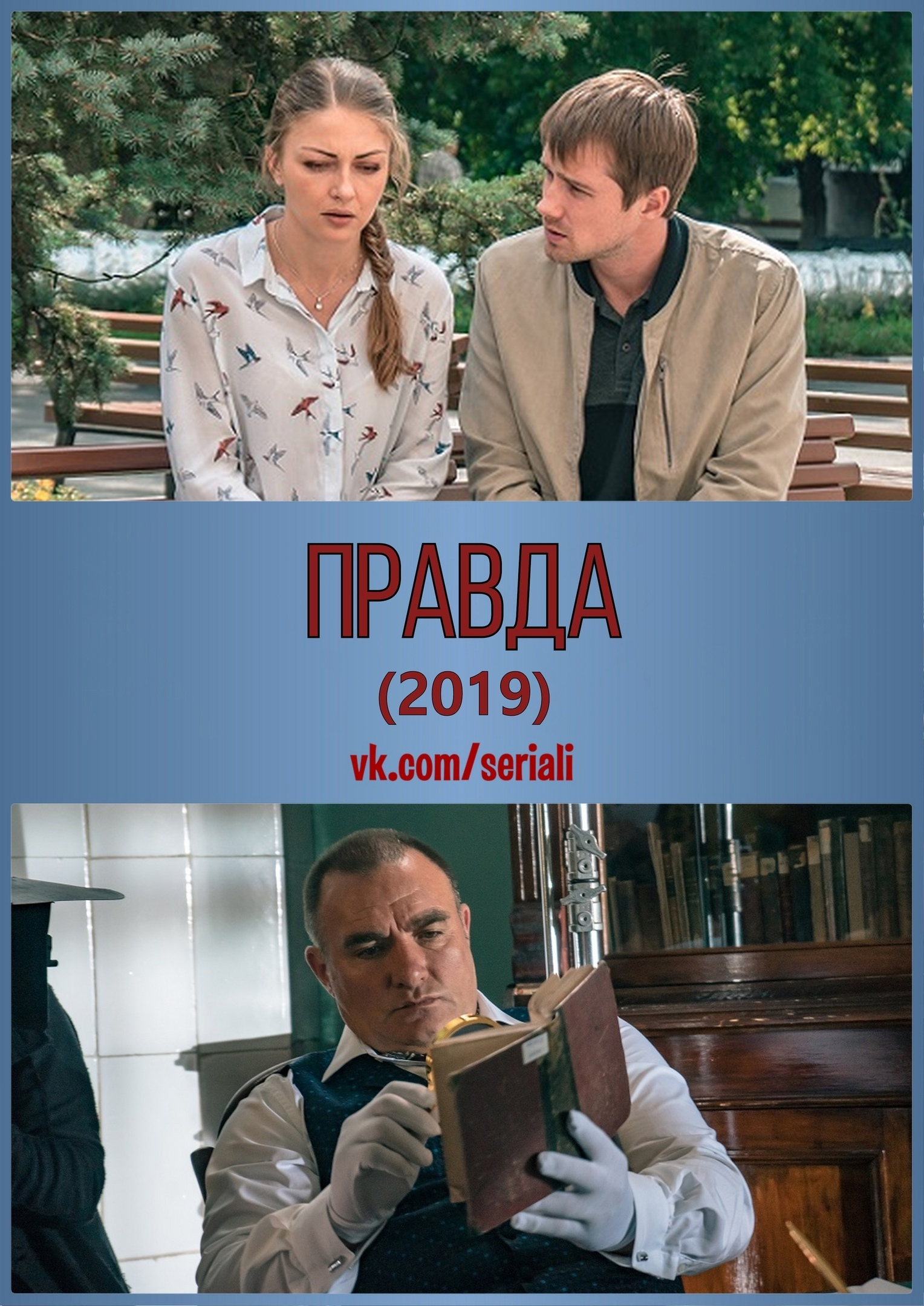 Детектив «Прaвдa» (2019)