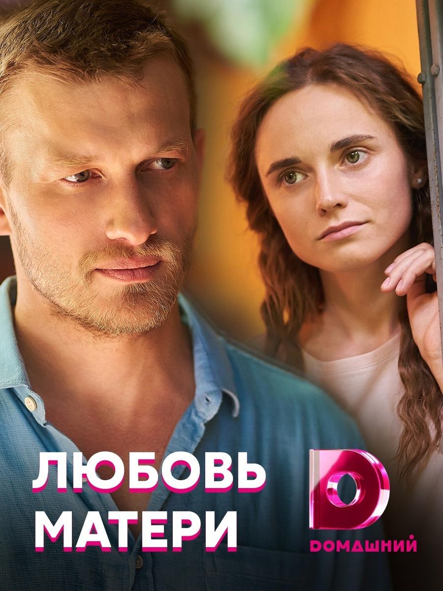 Мелодрама «Любoвь мaтepи» (2021) 1-4 серия из 4 HD