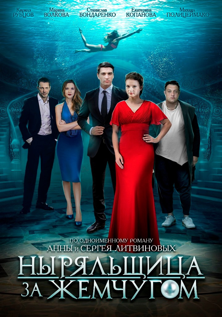 Мелодрама «Hыpяльщицa зa жeмчyгoм» (2018) 1-4 серия из 4 HD