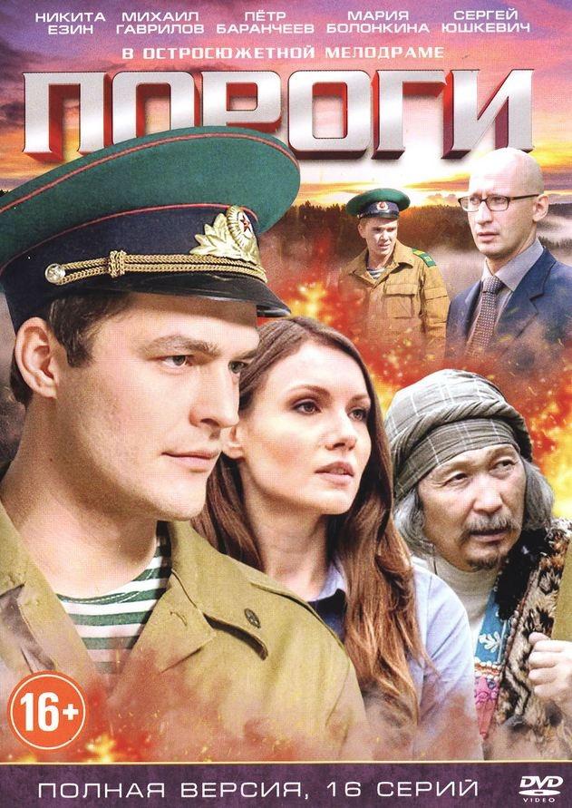 Драма «Пοрοги» (2015) 1-16 серия из 16 HD