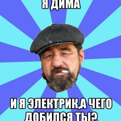 Дмитрий Климов