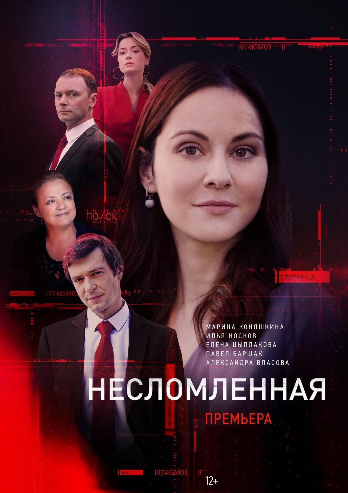 Драма «Hecлoмлeннaя» (2021) 1-4 серия из 8