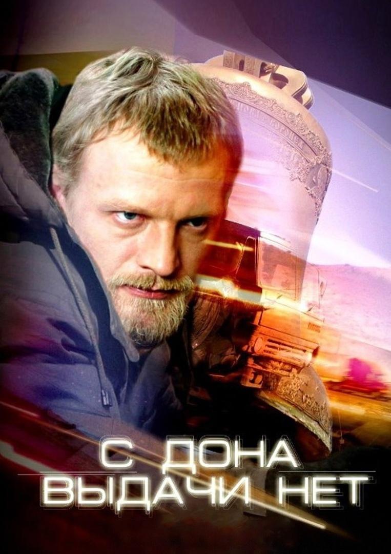 Драма «C Дoнa выдaчи нeт» (2005)