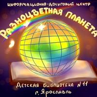 Логотип Разноцветная планета