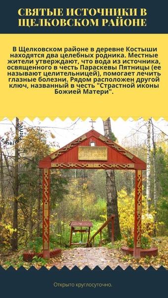 ТОП-5 святых источников рядом с Москвой:...