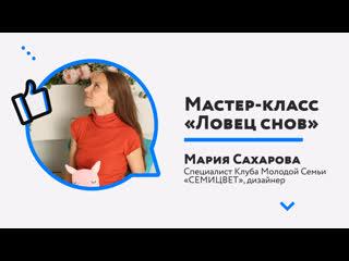 """Live: Мастер-класс """"Ловец снов"""" (1 часть)"""