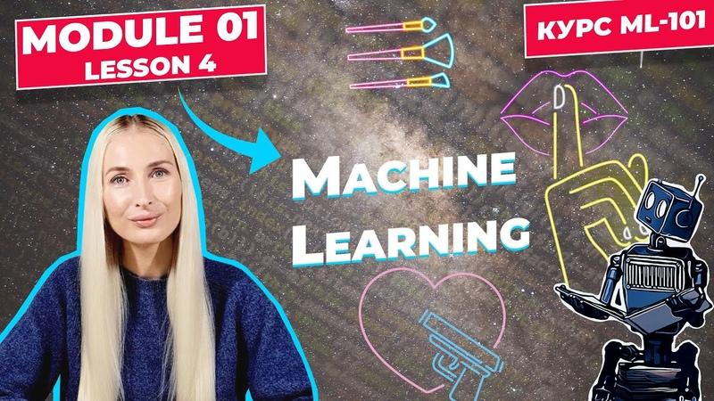ML-101 | Module 01 | Lesson 04| Machine Learning | Anastasia Rizzo