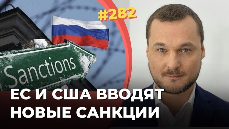 282 США и ЕС готовят Кремлю смерть через тысячу порезов