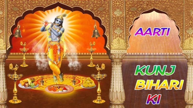 Aarti Kunj Bihari Ki Krishna Aarti आरती कुंजबिहारी की कृष्ण आरती