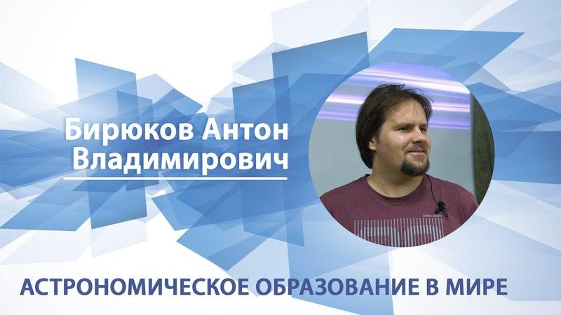 Астрономическое образование в мире | Антон Бирюков