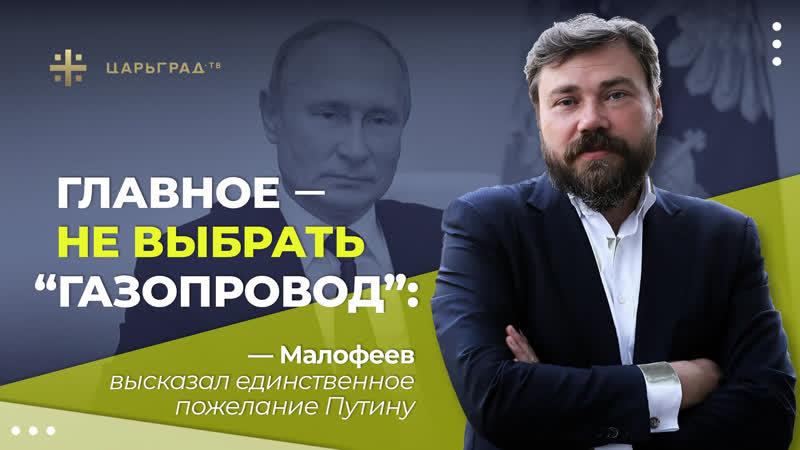 Главное не выбрать Газопровод Малофеев высказал единственное пожелание Путину