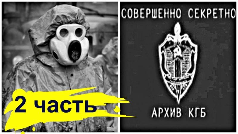 Рассекречен Архив КГБ по Чернобылю. Нам ВРАЛИ | 2 ЧАСТЬ