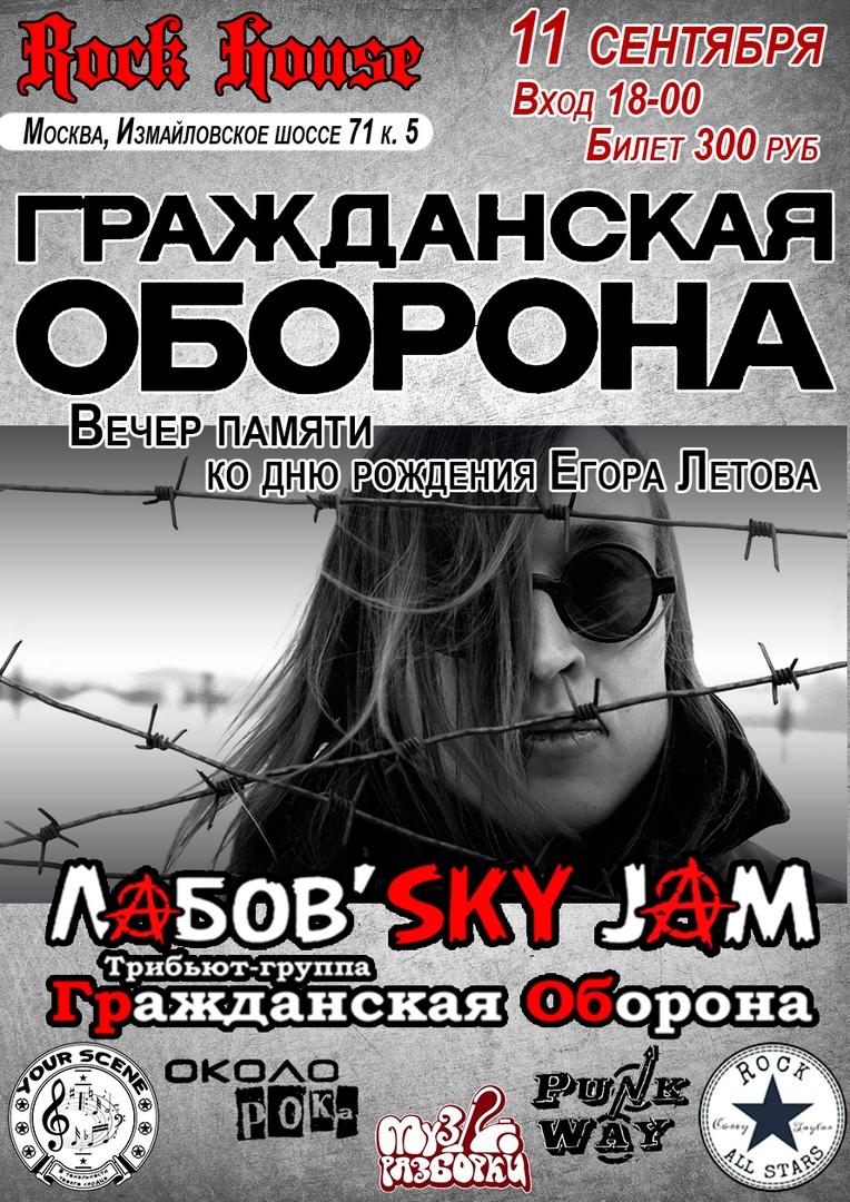 Афиша Москва День рождения Егора Летова/ 11.09