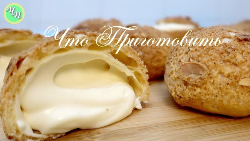 Вкусное Заварное Пирожное с хрустящей корочкой Пирожное с Заварным Кремом