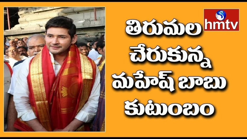 Mahesh Babu Visits Tirumala With his Family hmtv Telugu News