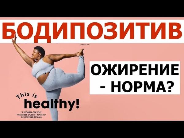 БодиПозитив новая норма Ожирение метаболический синдром диабет скоро перестанут лечить врачи