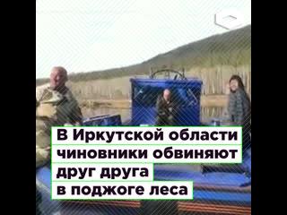 В Иркутской области чиновники обвиняют друг друга в поджоге леса | ROMB