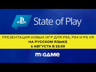 Смотрим презентацию игр для PS5, PS4 и PS VR с русской озвучкой
