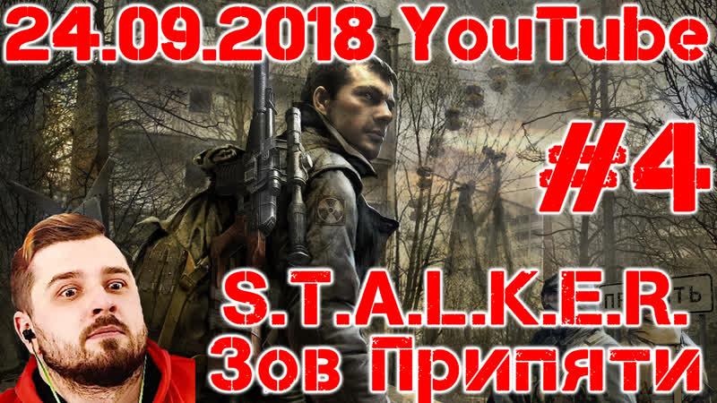 Hard Play ● 24.09.2018 ● YouTube серия ● S.T.A.L.K.E.R.: Зов Припяти 4
