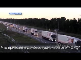 Что привозят в Донбасс гумконвои от МЧС РФ.mp4