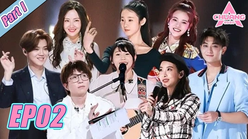创造营2020 CHUANG 2020 EP02 Part I Girls compete for the last seat of the group 女孩们争夺最后一席首发成团位