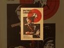 Приступить к ликвидации 1 серия 1983 Полная версия