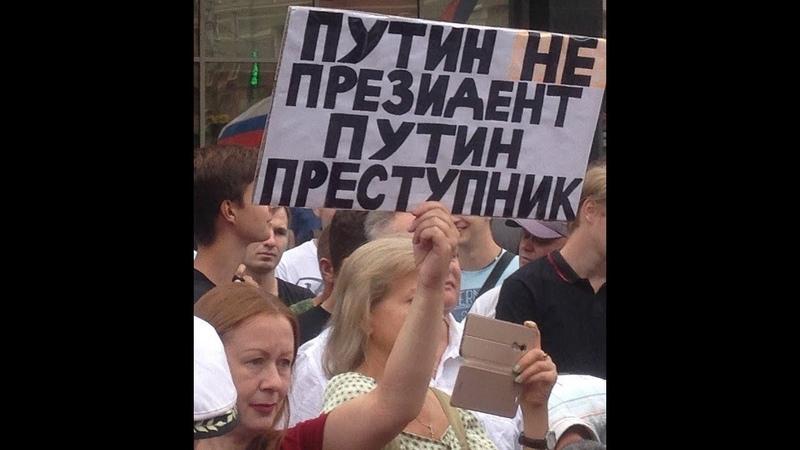 Конституция требует суд над Путиным вместо поправок и голосований