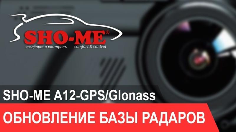 SHO-ME A12-GPSGlonass - инструкция по обновлению базы радаров