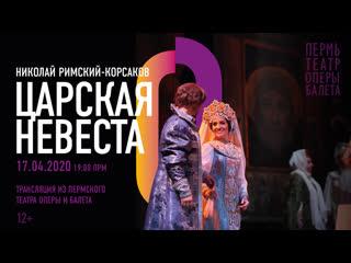 Царская невеста. Трансляция из Пермского театра оперы и балета