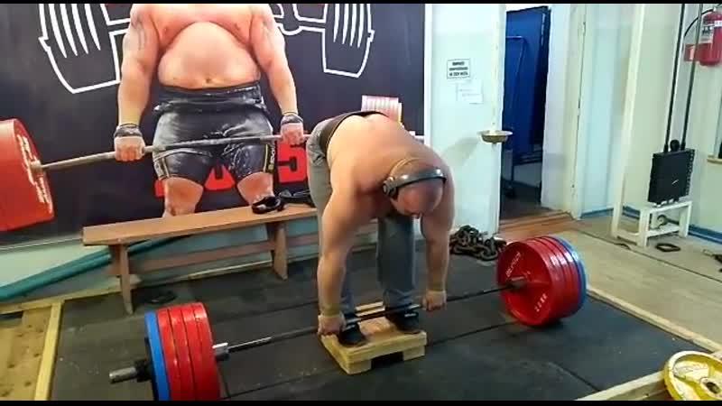 Тяга с ямы 10 см на прямых ногах 270 кг