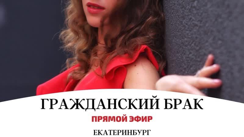 ГРАЖДАНСКИЙ БРАК ЗА И ПРОТИВ Виктория Мирклинггер