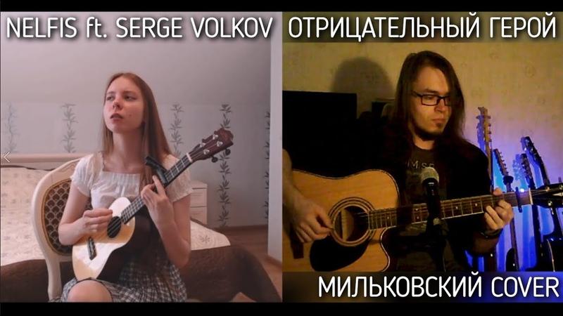 Nelfis ft. Serge Volkov - Отрицательный герой (Мильковский cover)