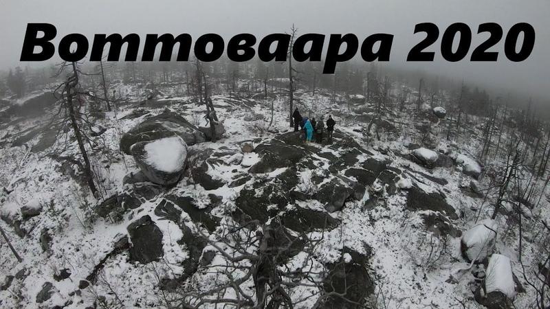 Воттоваара Карелия октябрь 2020 Vottovaara mountain