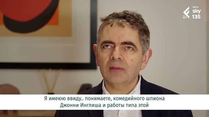 Роуэн Аткинсон о серьезном персонаже Мегре Русские субтитры