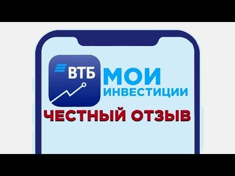 ВТБ Мои Инвестиции честный отзыв о брокере Тарифы ВТБ обзор приложения ИИС в 2020 году