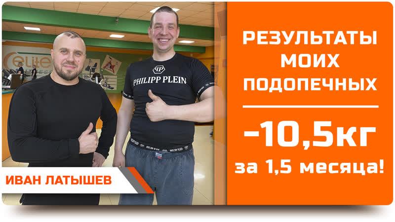 Иван Латышев Минус 10 5кг за 1 5 месяца
