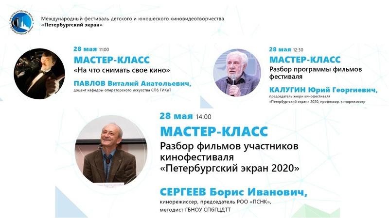 Фестиваль Петербургский экран - день четвёртый - мастер-классы и разбор конкурсной программы