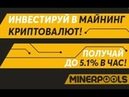 НОВЫЙ ВЫСОКОДОХОДНЫЙ ПРОЕКТ Minerpools 108% за 24 часа