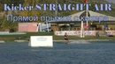 Прямой прыжок с кикера и 180 Вейкборд. Kicker Straight Air. Wakeboard tutorial. Hs fs 180 wakeboard.