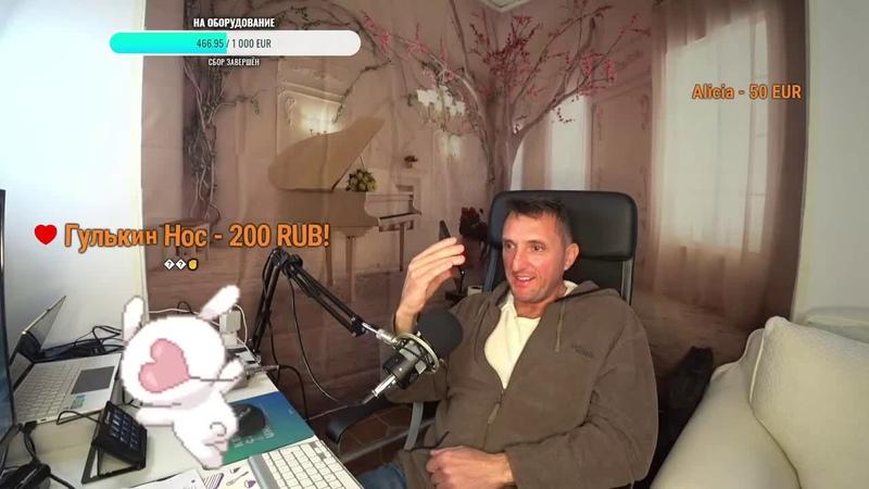 Мэндор и Астрон в прямом эфире на канале Ивана Боброва 7.02.2021