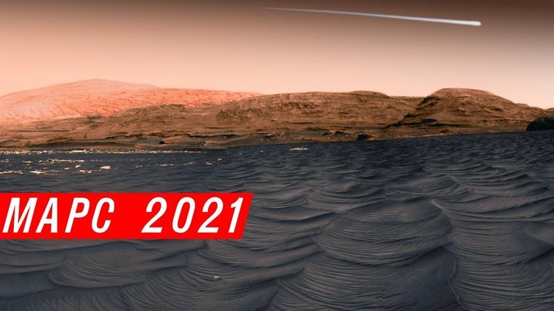 Планета Марс 2021 роботизированное исследование поверхности, новые панорамы, новые миссии