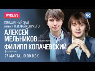 Домашний сезон Московской филармонии: Филипп Копачевский (фортепиано) и Алексей Мельников (фортепиано)