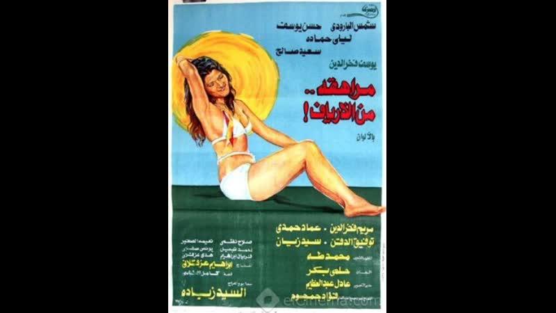 الفيلم العربي مراهقة من الأرياف 1976 بطولة سعيد صالح وحسن يوسف وشمس البارودى