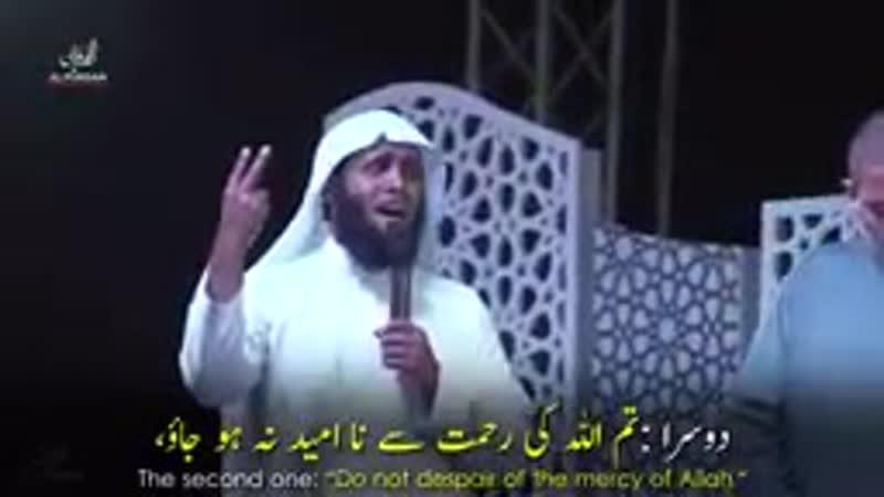 The Mercy of Allah Sheikh Mansour Al Salimi 144P