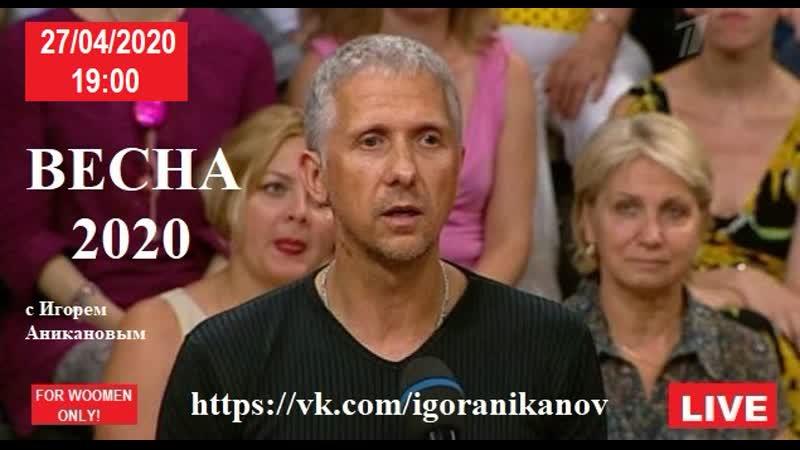 ВЕСНА 2020 с Игорем Аникановым Эпизод № 2 По лезвию бритвы