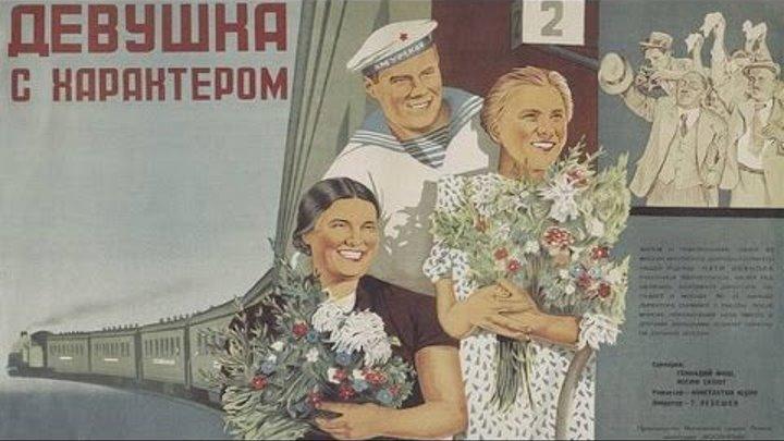 Девушка с характером 1939 в хорошм качестве смотреть онлайн
