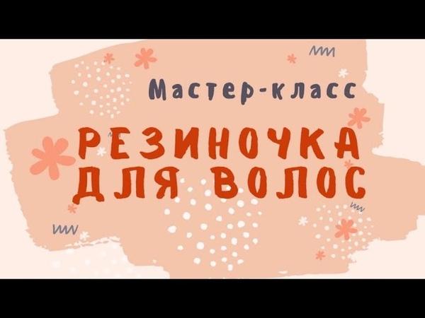 Мастер класс Резиночка для волос проводит Татьяна Салтыкова руководитель КФ Рукодельница