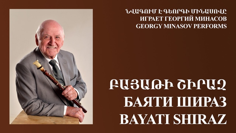 Georgy Minasov plays Bayati Shiraz Գեորգի Մինասովը նվագում է Բայաթի Շի 1