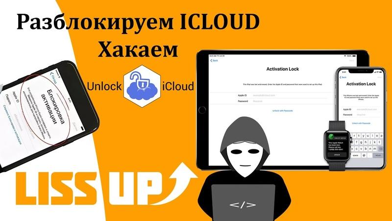 Как разблокировать Ipad 2,3,4,5 IOS 9.3.5 и выше! Обход Icloud ! Научу!